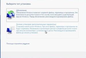 Установка Windows 7.8