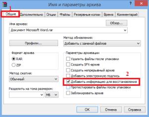 правила для успешного восстановления удаленных файлов