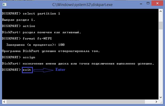 как сделать из диска через командную строку системным списке
