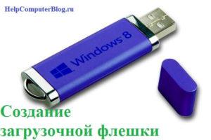 Создание загрузочной флешки с Windows 7. 8